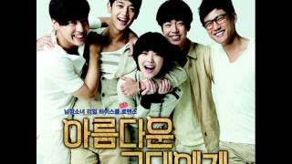 full album ost to the beautiful you 아름다운 그대에게
