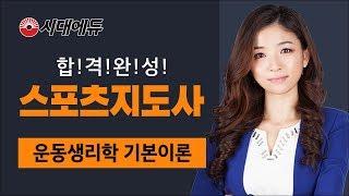 시대에듀 스포츠지도사 운동생리학 기본이론 01강 (방선영T)
