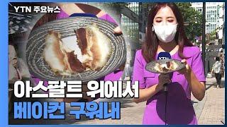 [날씨] 휴일에도 찜통, 서울 37℃...8호 태풍은 …