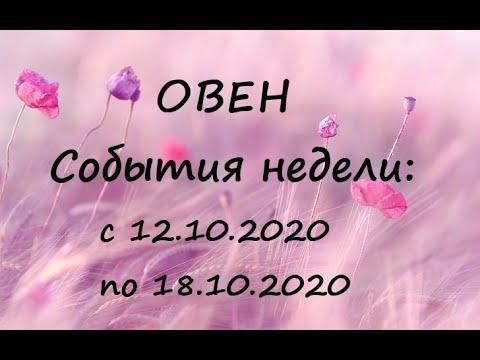 ОВЕН ♈️ НЕДЕЛЯ с 12.10.2020 по 18.10.2020. ПРОГНОЗ. ГОРОСКОП 🔮❤️🍀