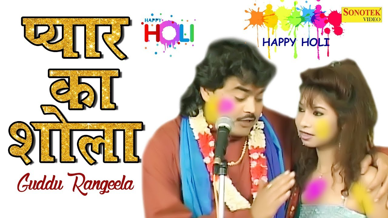 Pyar Ka Shola | Guddu Rangeela Comedy | Birha | Holi Guddu Rangeela | Bhojpuri Funny Comedy 2019