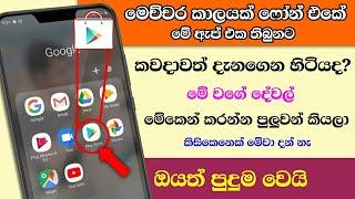 Top 3 Hidden Secrets of Google Play Store that You Should Know - Sinhala Nimesh Academy