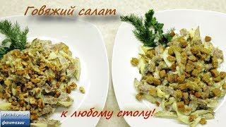 Сытный салат из Говядины за 5 минут