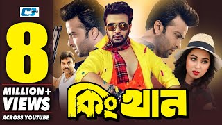 King Khan | কিং খান | Bangla Full Movie | Shakib Khan | Apu Bishwas | Misha Shaudagar | Kazi Hayat