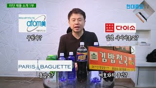 현종TV, 이단 제품 바로알기(1부)