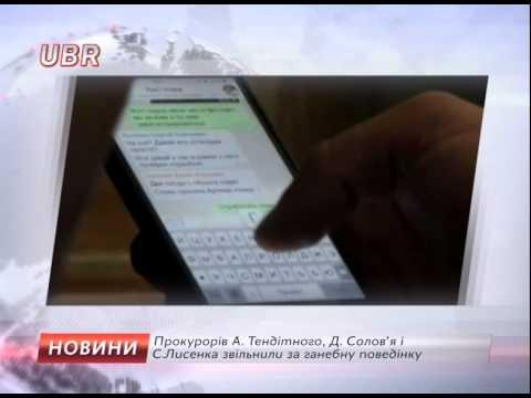 12-06-2015 Прокурорів звільнили
