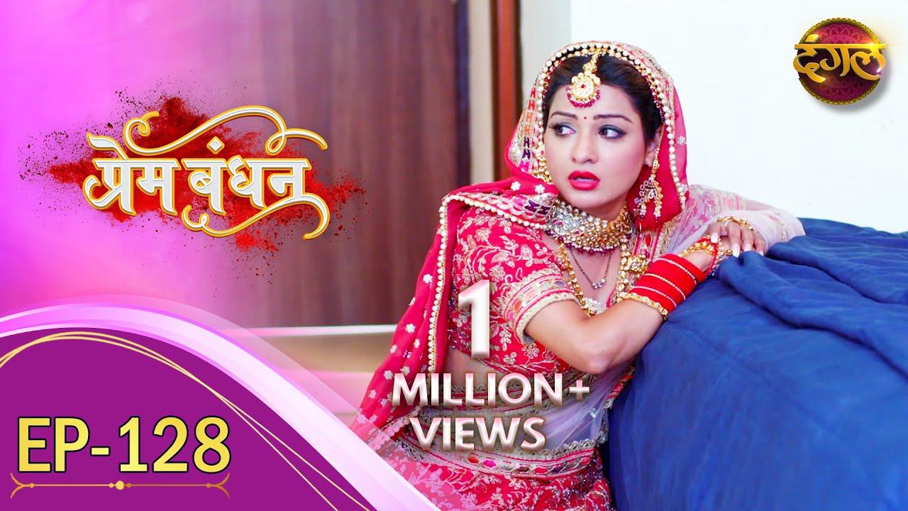 Download Prem Bandhan - प्रेम बंधन    New Full Episode 128    New TV Show    Dangal TV Channel