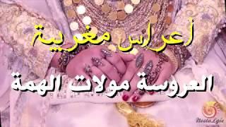 """أغاني أعراس 2019 - العروسة مولات الهمة  - laaroussa moulat elhemma """""""