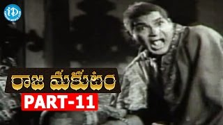 Raja Makutam Full Movie Part 11 || NTR, Kannamba, Rajasulochana || B Narasimha Reddy || Master Venu