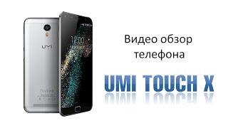 телефон UMI Touch X, обзор, фото, тесты видеокамер