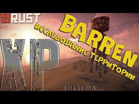 Rust - BARREN | Исследование территории | Военная база #31