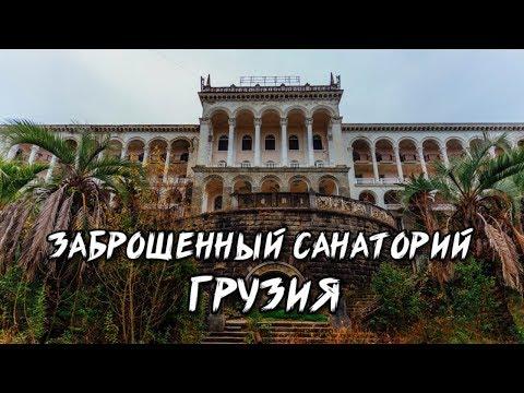 Сталк по заброшенному санаторию ГРУЗИЯ в Абхазии