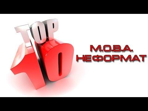 видео: ТОП-10 [moba.Неформат]