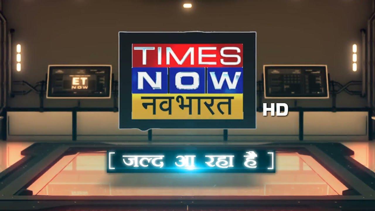जल्द आ रही है बड़ी खबर। देखते रहें। #TimesNowNavbharat