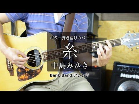 糸-/-中島みゆき---ギター弾き語り-カバー-bank-band-アレンジ