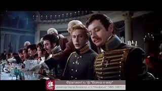 """Фрагмент х/ф """"Война и мир""""(реж. С.Бондарчук, к/с """"Мосфильм"""" 1965-1967 гг.)"""
