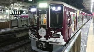 阪急電車 京都線 1300系 1307F 発車 十三駅