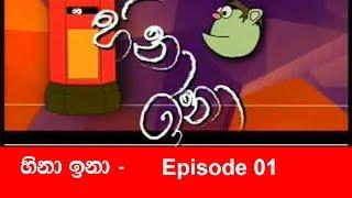 hina-ina-episode-01-1