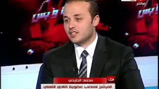 #Kora_W_Bas  | #برنامج_كورة_وبس | حوار حول أنتحابات النادى الأهلى و نتائج الدورى المصرى