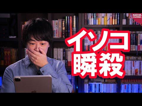 2020/09/03 菅義偉氏総裁選出馬会見で東京新聞望月衣塑子記者が瞬殺されるw