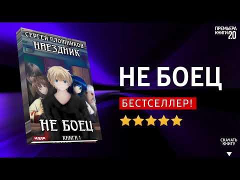 ЧТО ПОЧИТАТЬ? 📖 Не боец. Сергей Плотников. Книга онлайн, скачать.