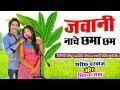 Jawani Nache Chama Cham | New Bhojpuri Qawwali | 2018 Rehana Saba, Sharif Parwaz | ViaNet Islamic Mp3