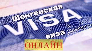 Оформление визы в Грецию(Получите Визу Онлайн - http://www.kypc.info/VISA Визы в более чем 30 стран. Проверка документов в режиме онлайн Наши..., 2016-02-14T11:30:02.000Z)