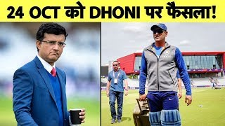 ganguly-to-dicuss-dhoni-s-future-on-24th-oct-with-selectors-dhoniretirement-sports-tak
