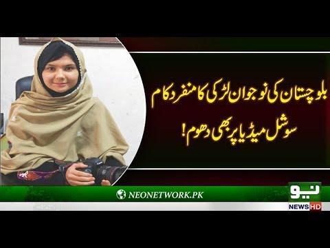 Balochi 18 Year Old Girl Open Photography Studio