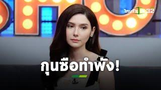 """จับตา """"ซาร่า"""" หลังวาดิมโพสต์  """"หนุ่ม กรรชัย"""" เรื่องบานปลายเพราะ """"กุนซือ"""" l ข่าวใส่ไข่   ThairathTV"""