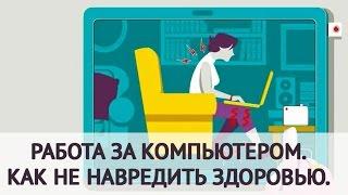 Работа за компьютером. Как не навредить здоровью. STAFF-ONLINE