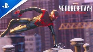 MARVEL Человек-Паук: Майлз Моралес | Ролик к выходу игры | PS5