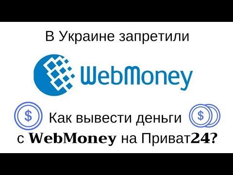 В Украине запретили WebMoney / Как вывести деньги с WebMoney на Приват24?