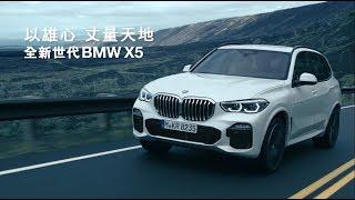 全新世代BMW X5上市電視廣告