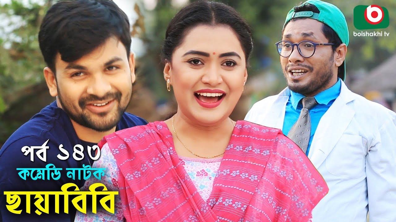 কমেডি নাটক - ছায়াবিবি | Bangla New Funny Natok Chayabibi EP 143 | A K M Hasan & Alvi | Serial Dr