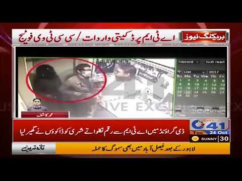 Robbery incident on ATM in Faisalabad