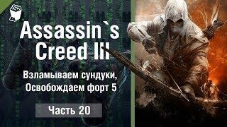 Assassin's Creed III прохождение #20, Взламываем сундуки, Освобождаем форт №5