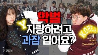 연고대 과잠 리뷰! 단체복 종류별 톺아보기 (야구잠바,…