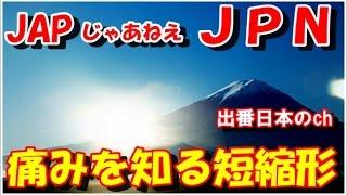 『JAP』が単純に短縮形でなく侮辱する言葉との真実に驚愕「蔑称だなんて初めて知った」【海外の反応】