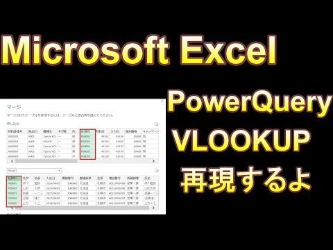 Excel PowerQuery VLOOKUP関数を再現