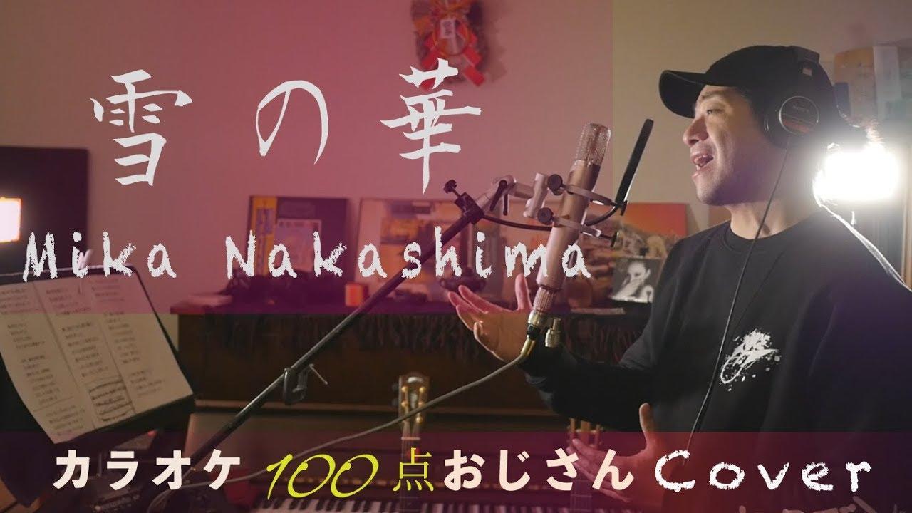 カラオケ 100 点 おじさん レモン
