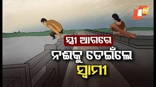 Odisha Man Jumps Into Kathajodi River After Quarrel With Wife