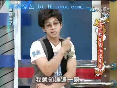 Kangxi 20110701 3/4 康熙來了