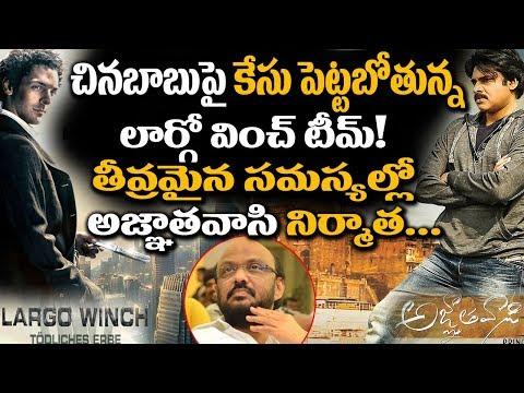 OMG! Largo Winch Team to File a Case on Agnyaathavasi Movie Team | Pawan Kalyan | Super Movies Adda