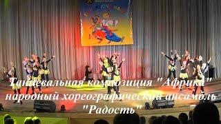 Танцевальная композиция 'Африка' - народный хореографический ансамбль 'Радость'