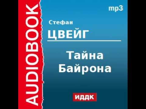 2000201 Аудиокнига. Цвейг Стефан. «Тайна Байрона»