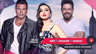 ديويتو عمرو دياب وأنغام وحماقى | Duet Amr Ft Angham Ft Hamaki 2018