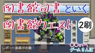 【ゲームさんぽ】図書館司書といく図書館クエスト 第二刷
