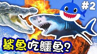 【BABY SHARK報復🦈】小鯊魚吃鱷魚🐊還能進化?我要咬死「殺母仇人」!《食人鯊Maneater》(中文版)#2