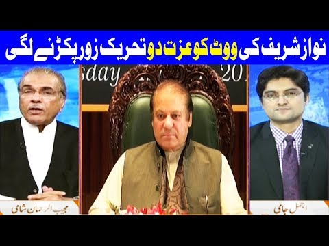 Nuqta E Nazar With Ajmal Jami - 17 April 2018 - Dunya News